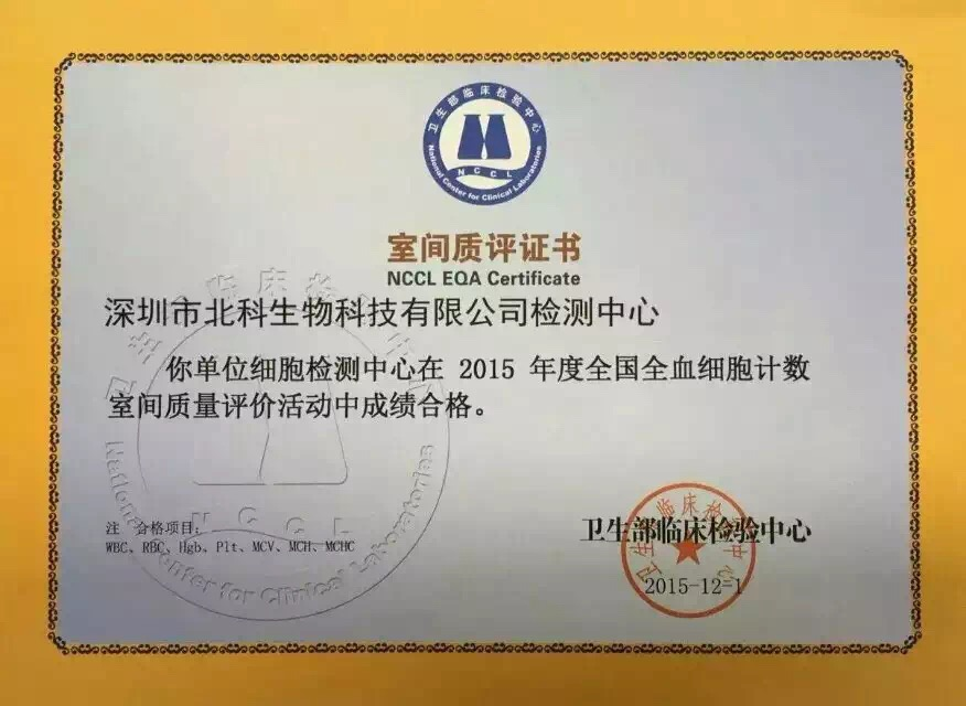 Shenzhen Beike Biotechnology Testing center passed external quality assessment(EQA)for whole blood cell count in 2015.