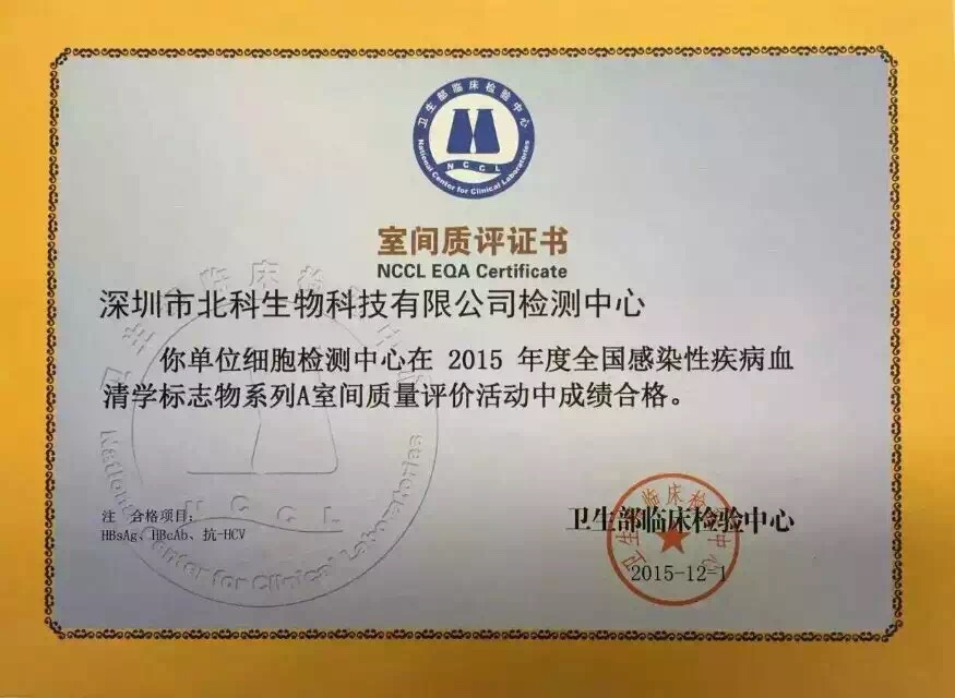 Shenzhen Beike Biotechnology Testing center passed external quality assessment(EQA)for national infectious disease serological markers series A in 2015.